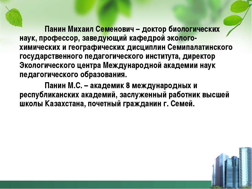 Панин Михаил Семенович – доктор биологических наук, профессор, заведующий каф...