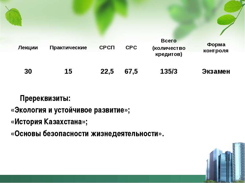 Пререквизиты: «Экология и устойчивое развитие»; «История Казахстана»; «Основы...