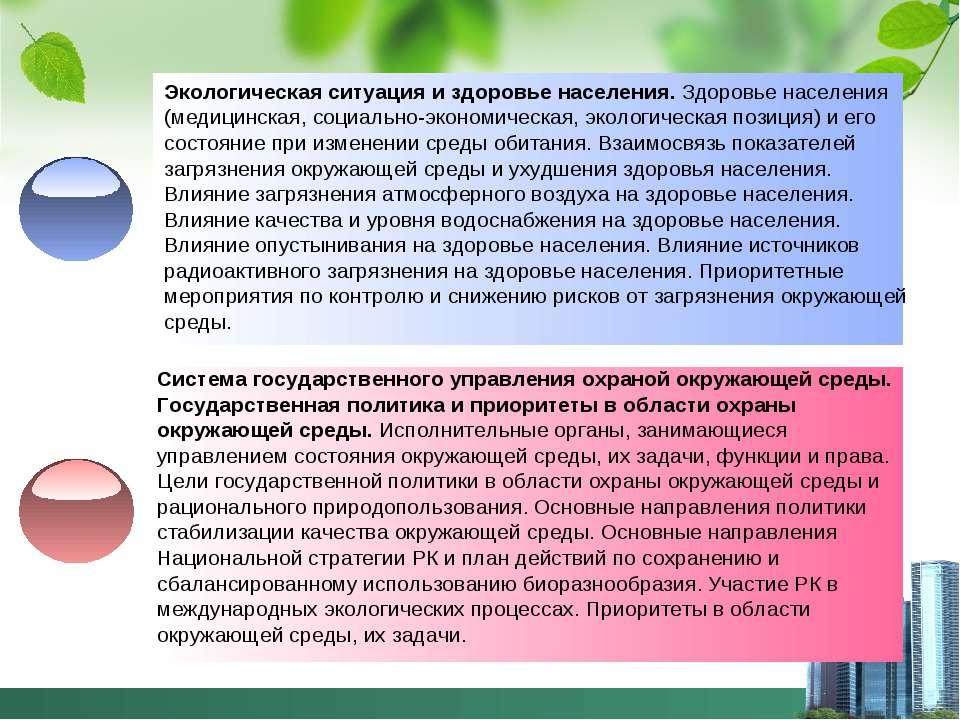 Экологическая ситуация и здоровье населения. Здоровье населения (медицинская,...
