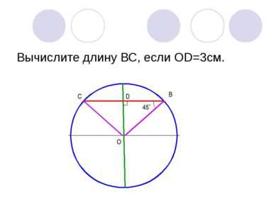 Вычислите длину ВС, если ОD=3см. С В О D 45˚