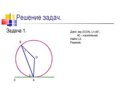 Решение задач. Задача 1. А В О Дано: окр.(О;ОА), L1=30˚, АС – касательная. На...
