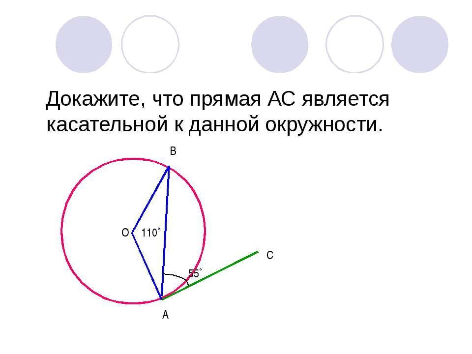 Докажите, что прямая АС является касательной к данной окружности. О А В С 55˚...
