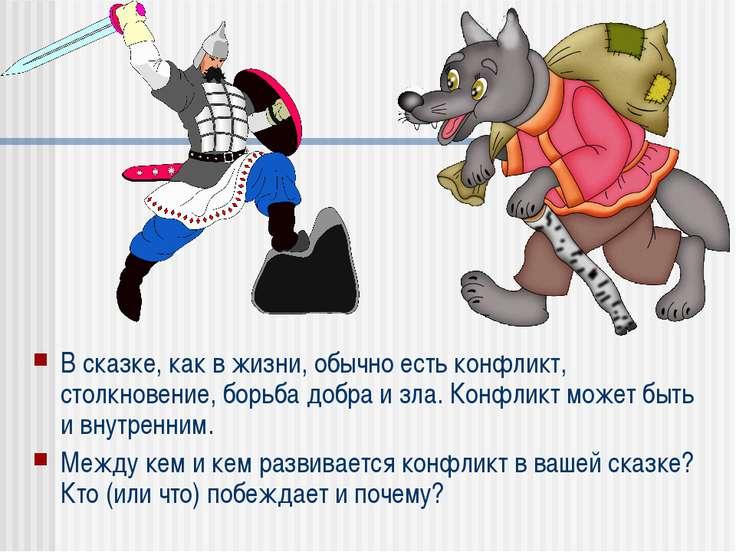 В сказке, как в жизни, обычно есть конфликт, столкновение, борьба добра и зла...