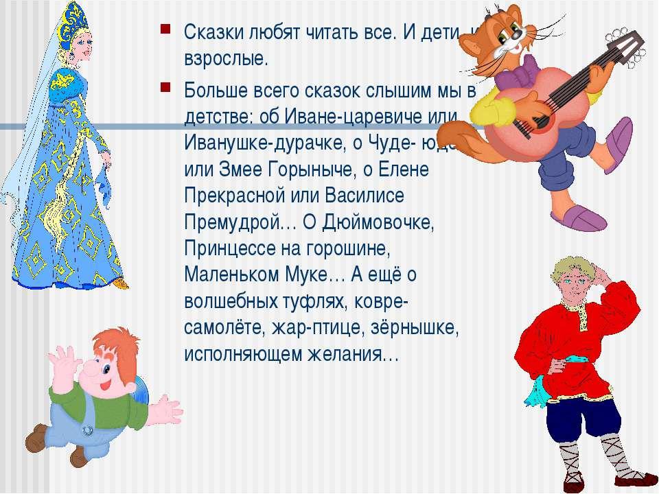 Сказки любят читать все. И дети, и взрослые. Больше всего сказок слышим мы в ...