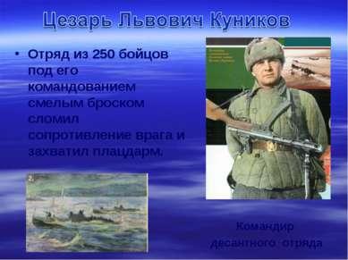 Командир десантного отряда Отряд из 250 бойцов под его командованием смелым б...