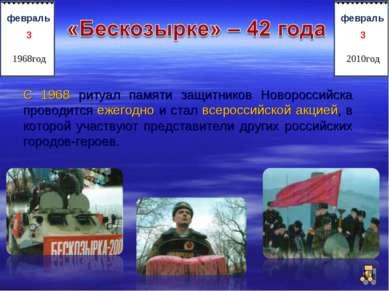 С 1968 ритуал памяти защитников Новороссийска проводится ежегодно и стал всер...