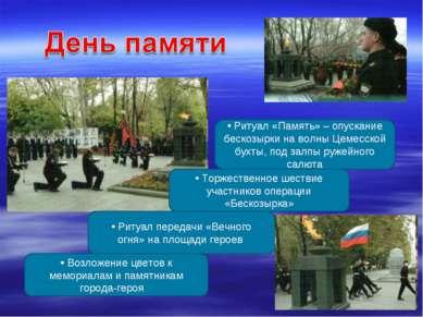 Возложение цветов к мемориалам и памятникам города-героя  Ритуал передачи «В...