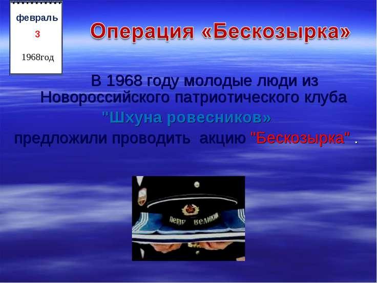"""В 1968 году молодые люди из Новороссийского патриотического клуба """"Шхуна рове..."""