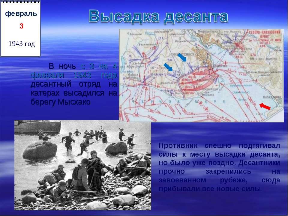 В ночь с 3 на 4 февраля 1943 года десантный отряд на катерах высадился на бер...