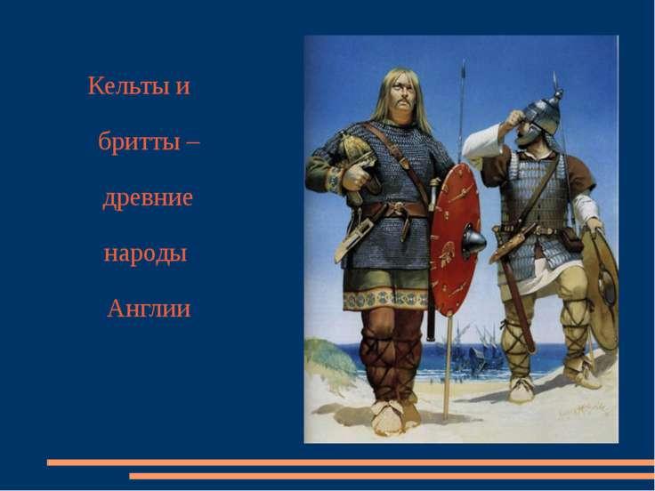 Кельты и бритты – древние народы Англии