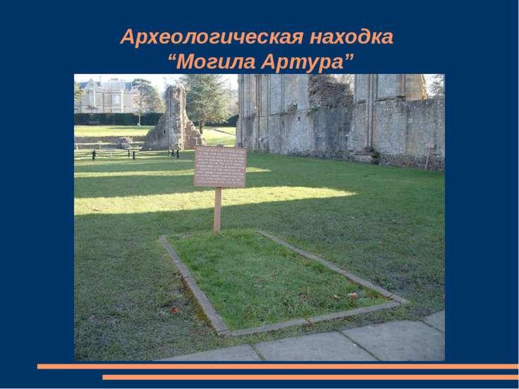 """Археологическая находка """"Могила Артура"""""""