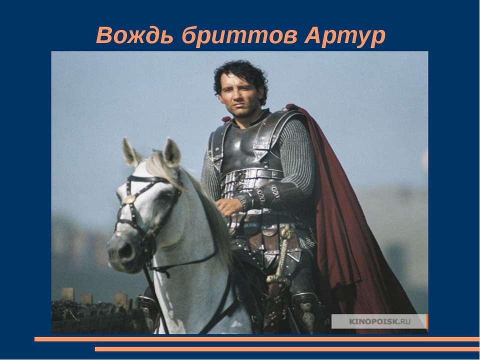 Вождь бриттов Артур