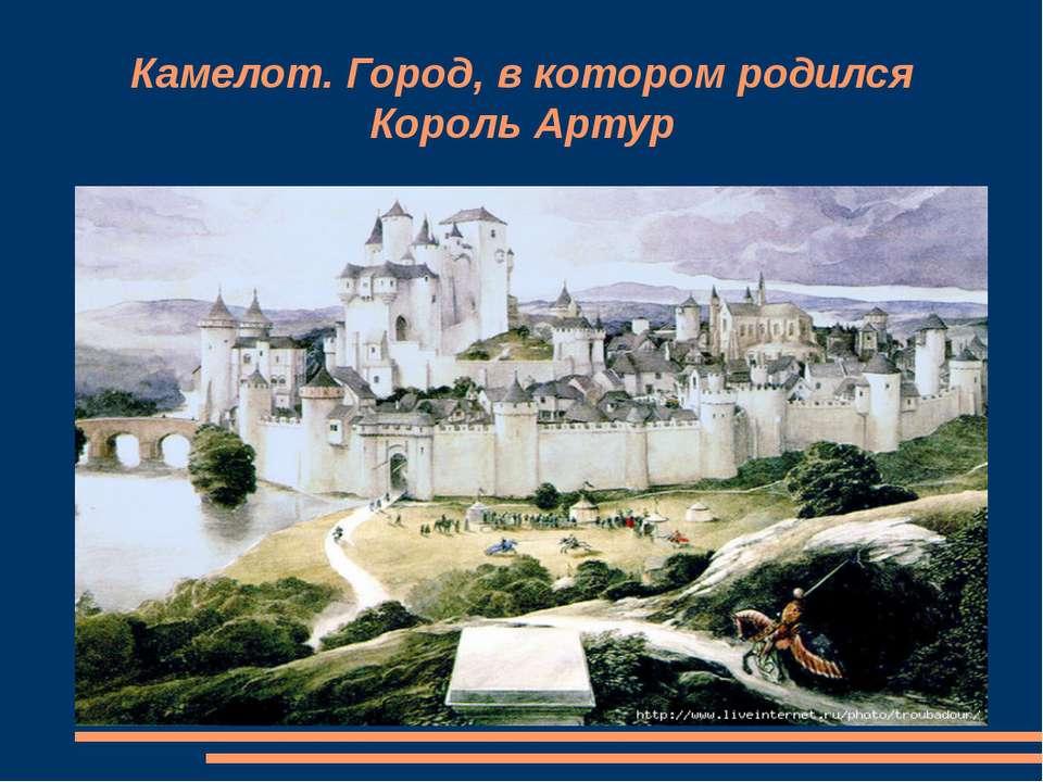 Камелот. Город, в котором родился Король Артур