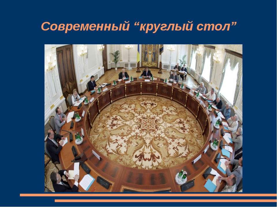 """Современный """"круглый стол"""""""
