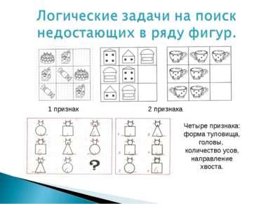 1 признак 2 признака Четыре признака: форма туловища, головы, количество усов...
