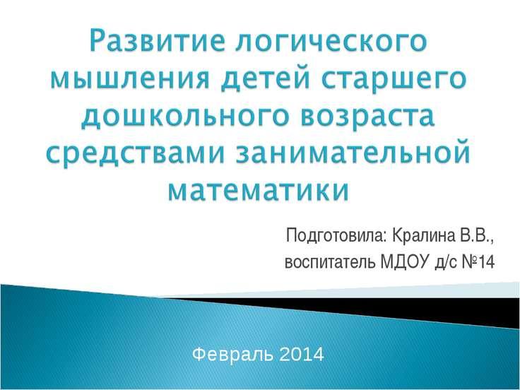 Подготовила: Кралина В.В., воспитатель МДОУ д/с №14 Февраль 2014