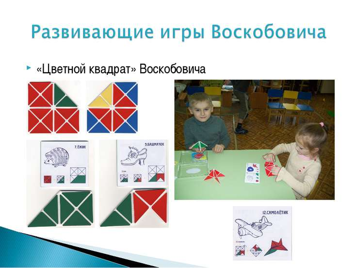 «Цветной квадрат» Воскобовича