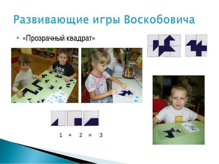 «Прозрачный квадрат» 1 + 2 = 3