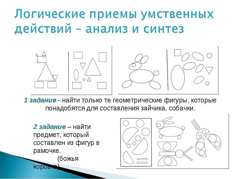 1 задание - найти только те геометрические фигуры, которые понадобятся для со...