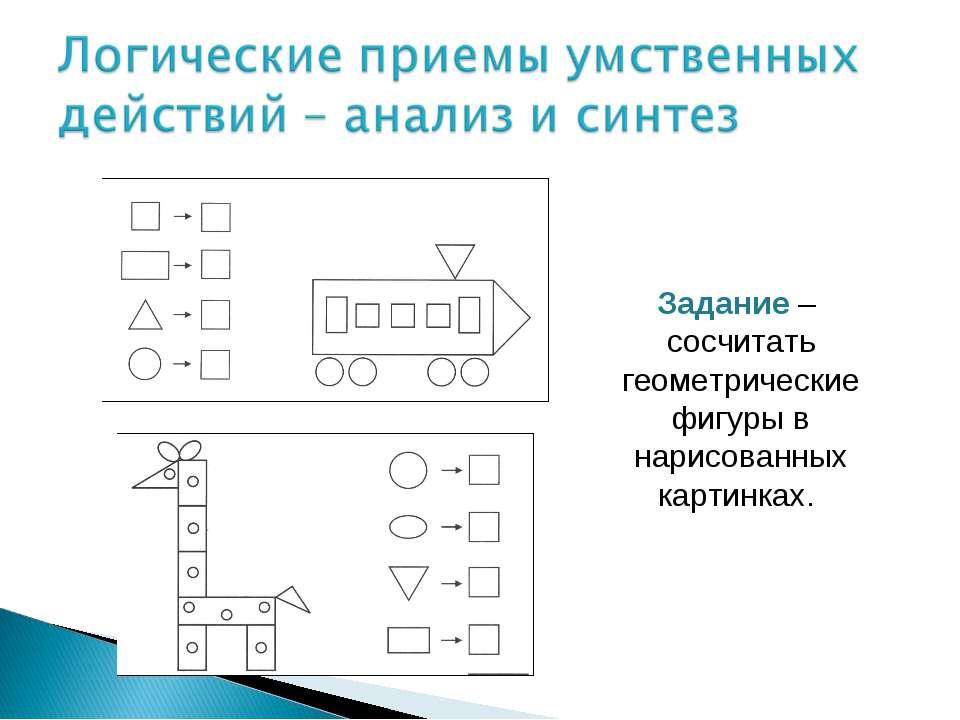 Задание – сосчитать геометрические фигуры в нарисованных картинках.