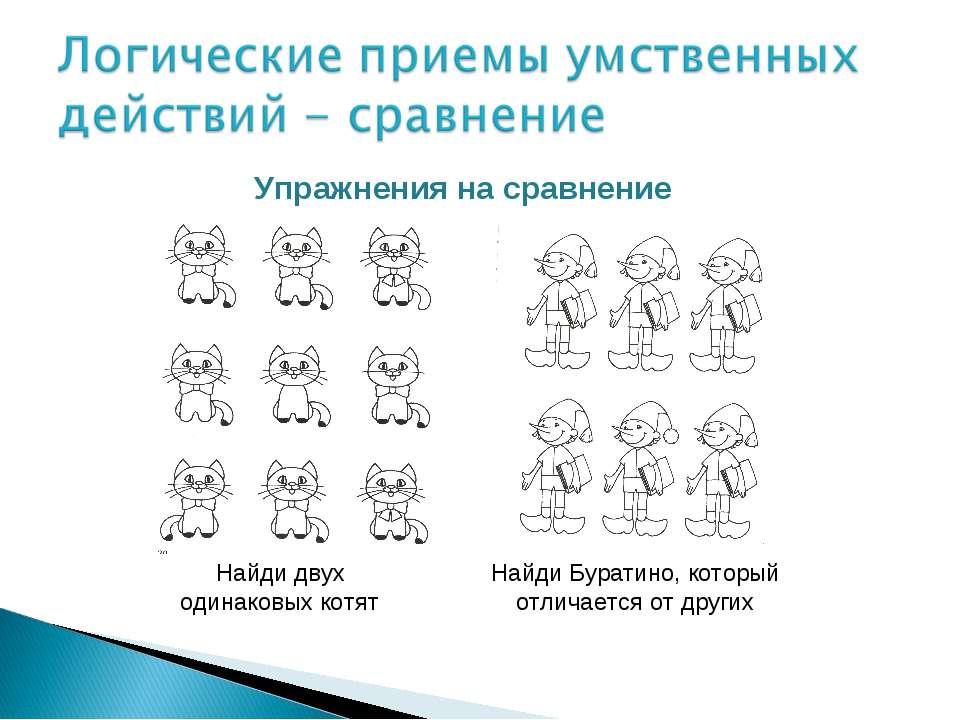 Найди двух одинаковых котят Найди Буратино, который отличается от других Упра...