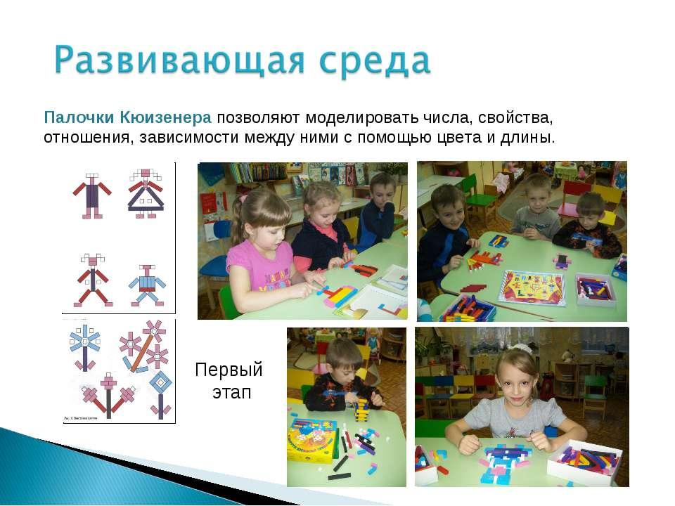 Палочки Кюизенера позволяют моделировать числа, свойства, отношения, зависимо...
