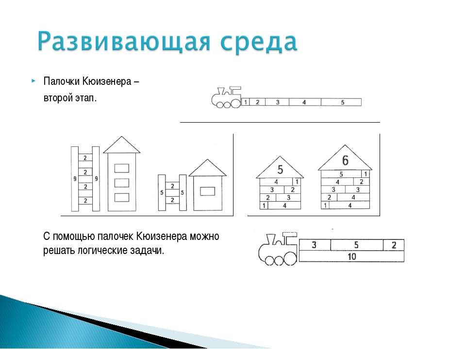 Палочки Кюизенера – второй этап. С помощью палочек Кюизенера можно решать лог...