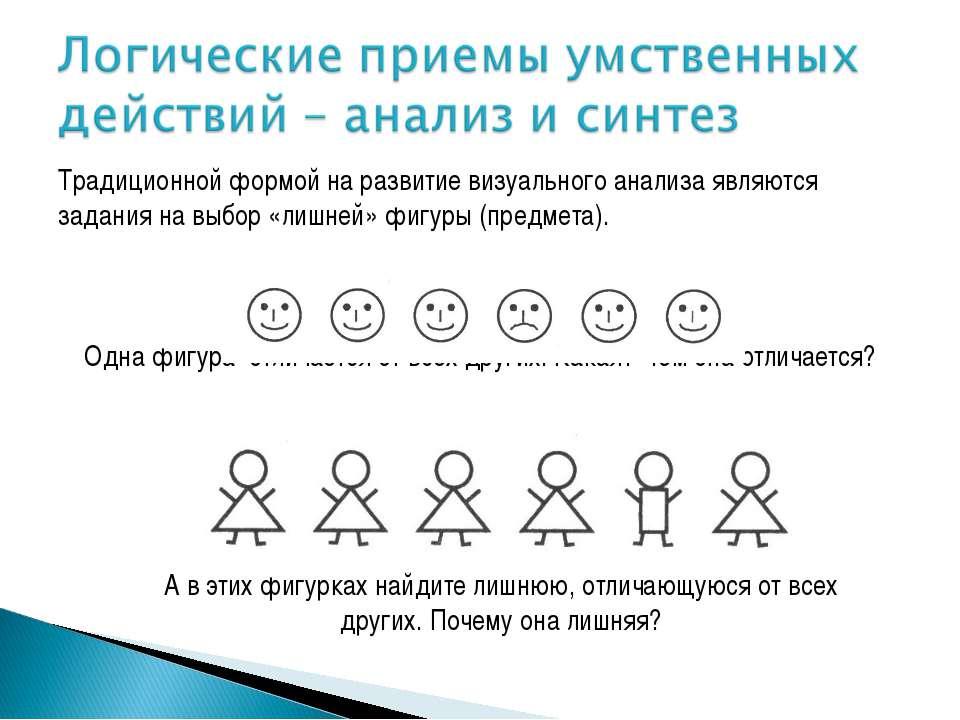 Традиционной формой на развитие визуального анализа являются задания на выбор...