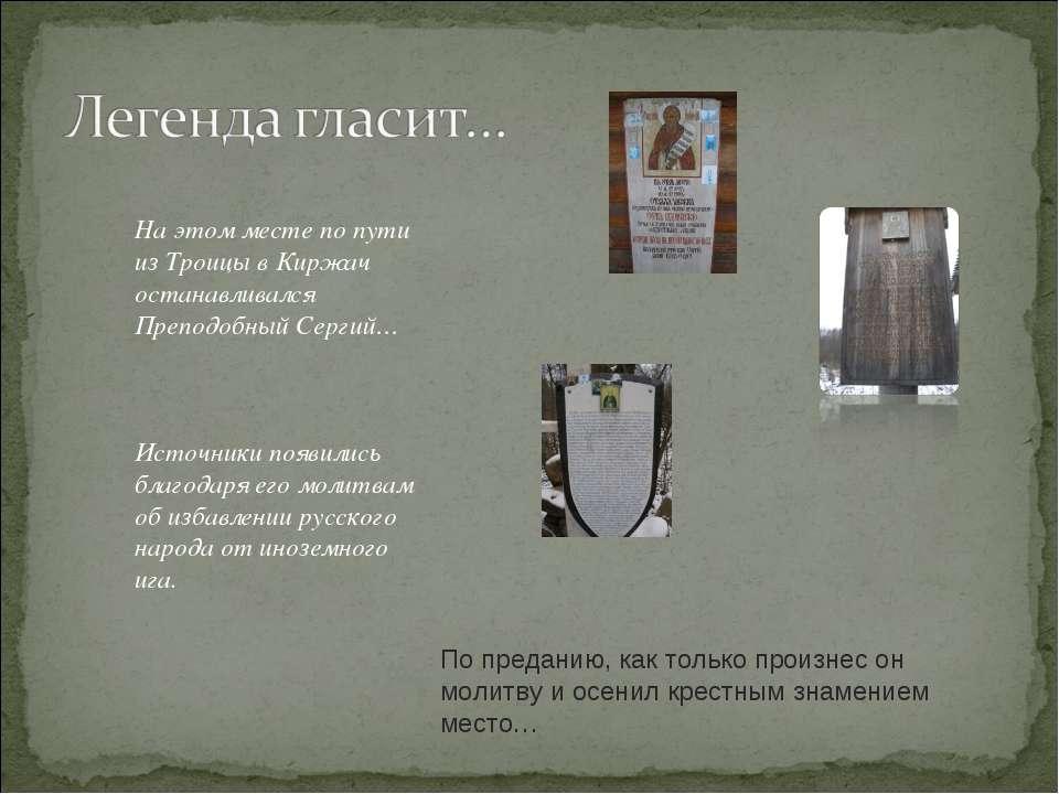 На этом месте по пути из Троицы в Киржач останавливался Преподобный Сергий… И...