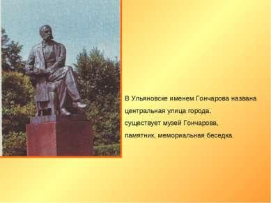 В Ульяновске именем Гончарова названа центральная улица города, существует му...