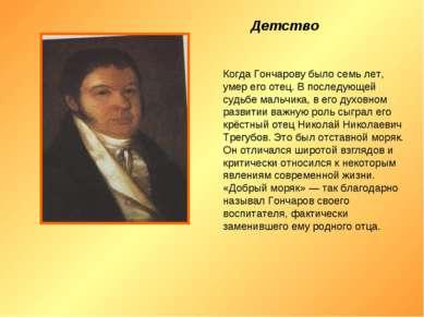 Детство Когда Гончарову было семь лет, умер его отец. В последующей судьбе ма...