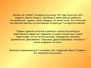 Восемь лет провёл Гончаров в училище. Эти годы были для него трудны и малоинт...