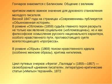 Гончаров знакомится с Белинским. Общение с великим критиком имело важное знач...