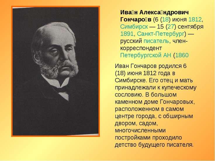 Ива н Алекса ндрович Гончаро в (6 (18) июня 1812, Симбирск — 15 (27) сентября...
