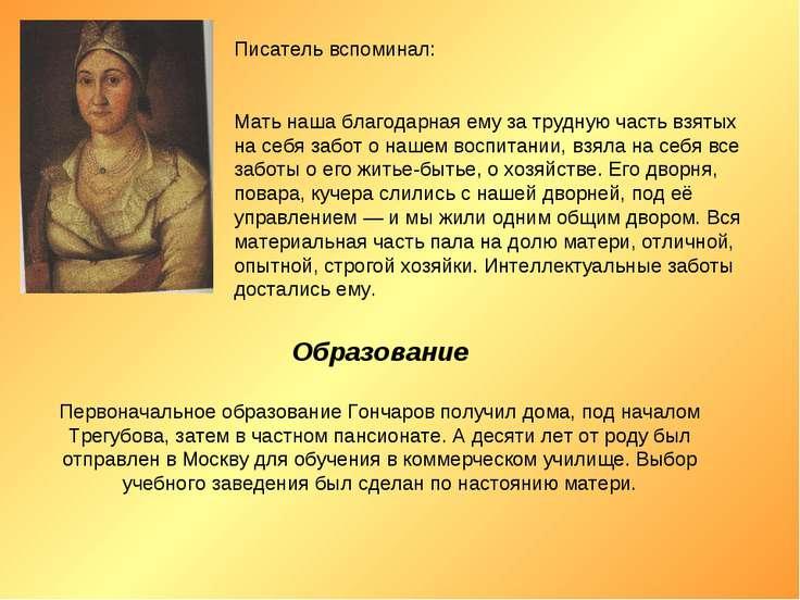 Писатель вспоминал: Мать наша благодарная ему за трудную часть взятых на себя...