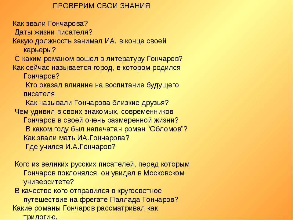 ПРОВЕРИМ СВОИ ЗНАНИЯ Как звали Гончарова? Даты жизни писателя? Какую должност...