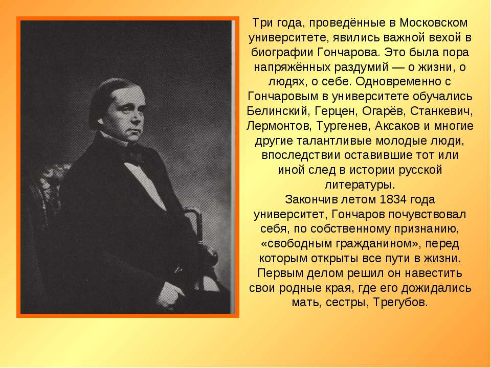 Три года, проведённые в Московском университете, явились важной вехой в биогр...