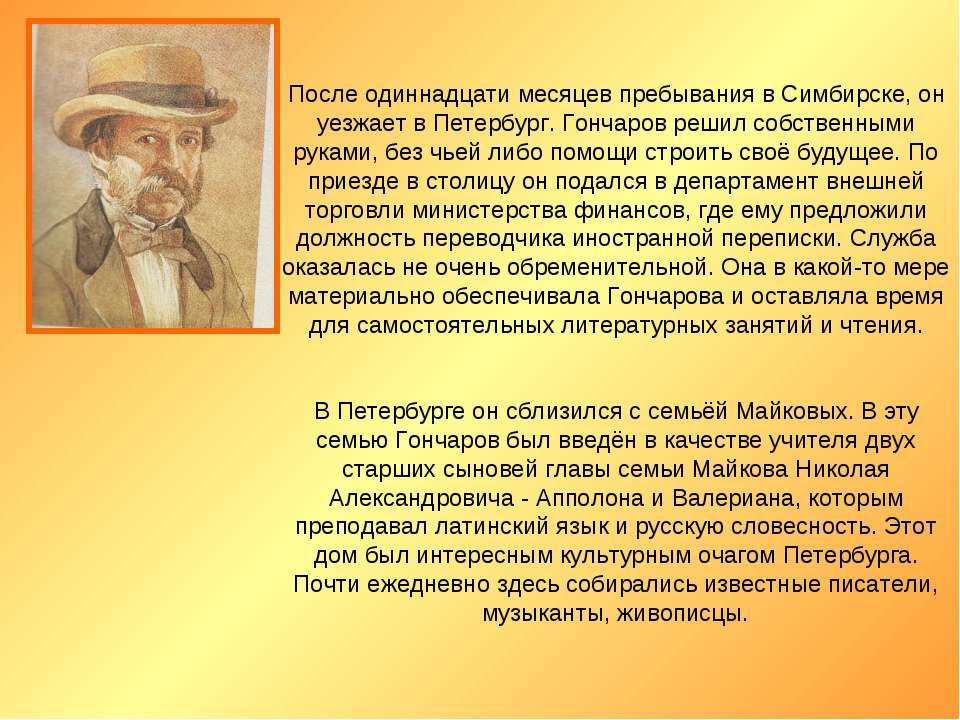 После одиннадцати месяцев пребывания в Симбирске, он уезжает в Петербург. Гон...