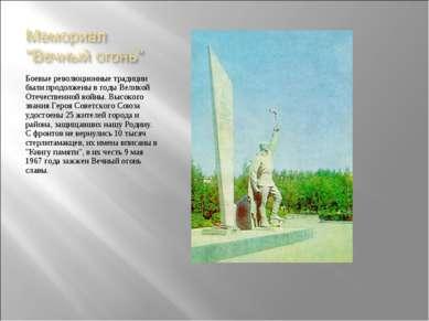 Боевые революционные традиции были продолжены в годы Великой Отечественной во...
