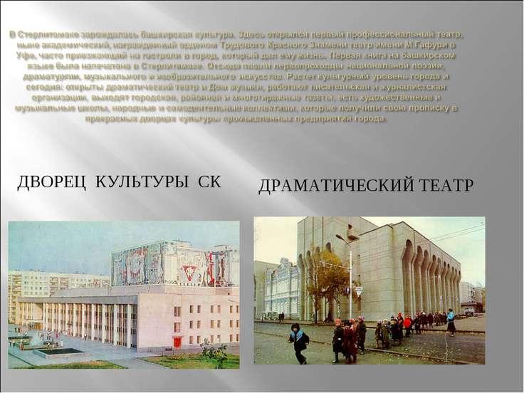 ДВОРЕЦ КУЛЬТУРЫ СК ДРАМАТИЧЕСКИЙ ТЕАТР