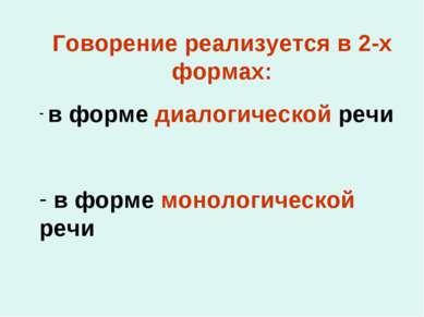 Говорение реализуется в 2-х формах: в форме диалогической речи в форме моноло...