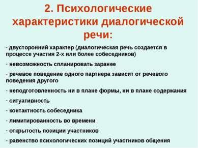 2. Психологические характеристики диалогической речи: двусторонний характер (...