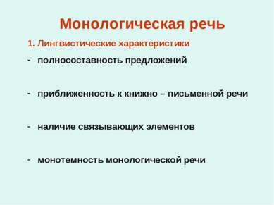 Монологическая речь Лингвистические характеристики полносоставность предложен...