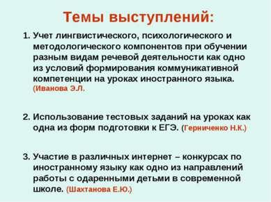 Темы выступлений: Учет лингвистического, психологического и методологического...