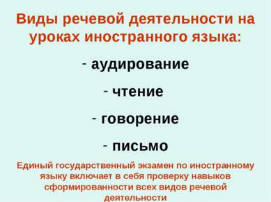 Виды речевой деятельности на уроках иностранного языка: аудирование чтение го...