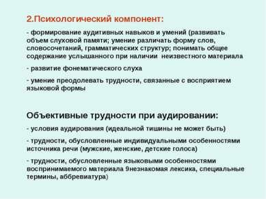 2.Психологический компонент: - формирование аудитивных навыков и умений (разв...