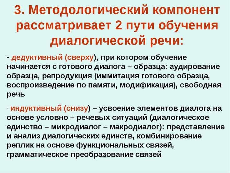 3. Методологический компонент рассматривает 2 пути обучения диалогической реч...