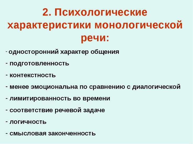 2. Психологические характеристики монологической речи: односторонний характер...