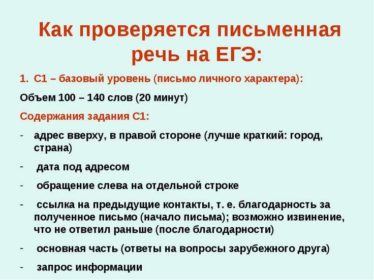 Как проверяется письменная речь на ЕГЭ: С1 – базовый уровень (письмо личного ...