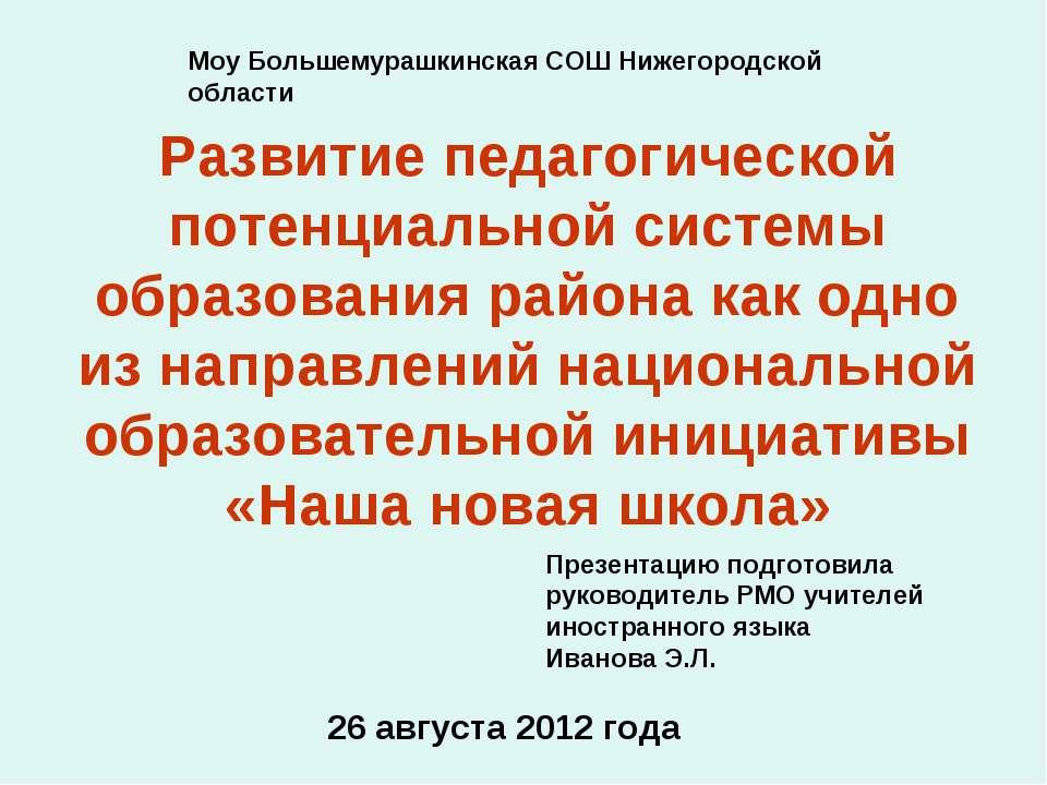 Развитие педагогической потенциальной системы образования района как одно из ...